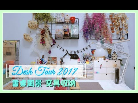 【Desk Tour 2017】手帳er的書桌風景和文具收納整理 Stationery Organization Ft. Muji & Ikea | Halo Mackey
