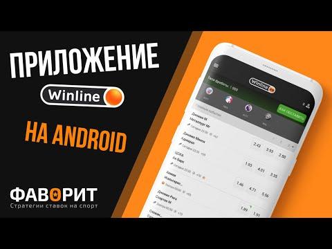 Как скачать и установить Винлайн? / Winline приложение на Андроид