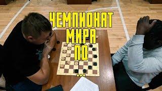 Чемпионат Мира по ШАШКАМ | НИЖНЕВАРТОВСК