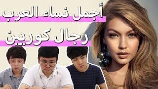 Download Mp3 رد فعل كوريين على أجمل نساء العرب | Korean React To Arab Women Gudang lagu