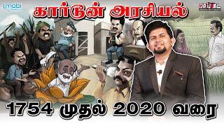 கார்டூன்களை பார்த்து மிரண்ட அரசியல்வாதிகள் | | கற்க கசடற – 1 | Cartoon | ArunRaj