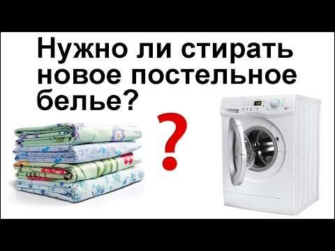 Как стирать новое постельное белье перед применением