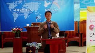 찬양인도,4곡 ,최명철목사,국회성전선교방송