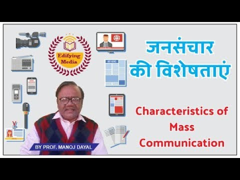 Characteristics Of Mass Communication (जनसंचार की विशेषताएं )By Prof.Manoj Dayal 【52】
