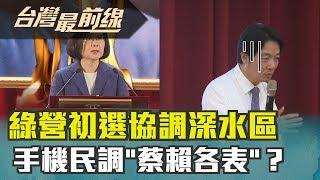 【台灣最前線】(上) 綠營初選協調深水區 手機民調