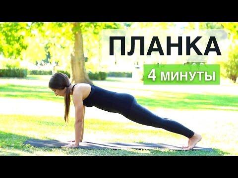 Фитнес дома/ Упражнение ПЛАНКА для начинающихиз YouTube · Длительность: 4 мин  · Просмотры: более 1000 · отправлено: 21.04.2016 · кем отправлено: Студия Aktiv.Pro Надежды Соколовой