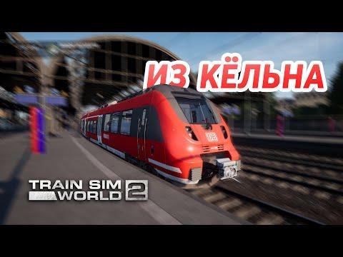 ЭКСТРЕННОЕ ТОРМОЖЕНИЕ - Train Sim World 2