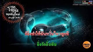 ลิขิตฟ้า ( รจนาร่ำไห้ ) - OST. สังข์ทอง 2561(COVER MIDI KARAOKE)