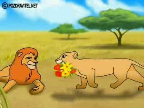 Именины Лев, поздравление Льву - Поздравок 98