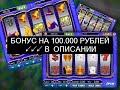 [Ищи Бонус В Описании ✦ ]  Игровые Автоматы Играть Деньги Клуб Вулкан ✮ Игровые Автоматы Играть На