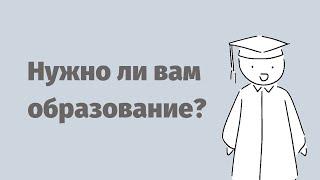 10 признаков, что образование не для вас [Psych2go – русская озвучка]