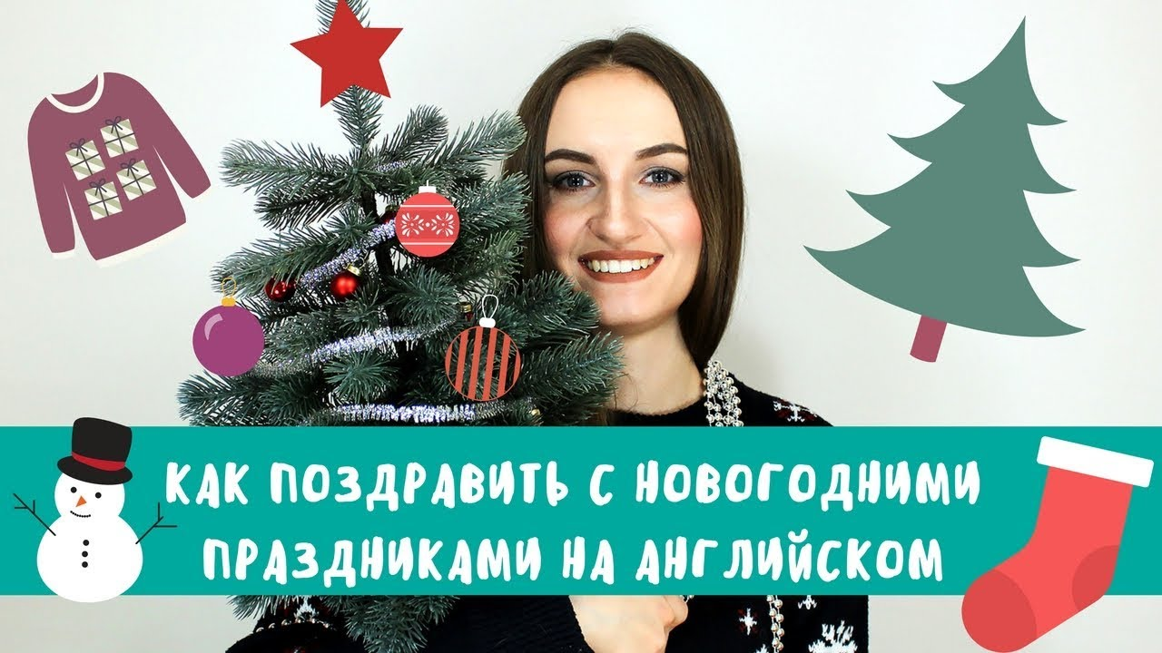 Как поздравить с Новым Годом и Рождеством на английском - English Spot