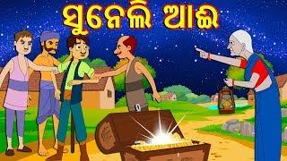 ସୁନେଲି ଆଈ-Odia Fairy Tales-Odia Story for Morals    ODIA GAPA    Aaima Kahani-Odia Cartoon