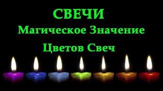 Свечи Магическое значения цветов свеч Эзотерика Для Тебя Магия дня Сила слова