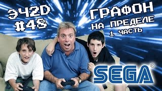 Игры выжавшие максимум из SEGA - ЭЧ2D #48 vol1.