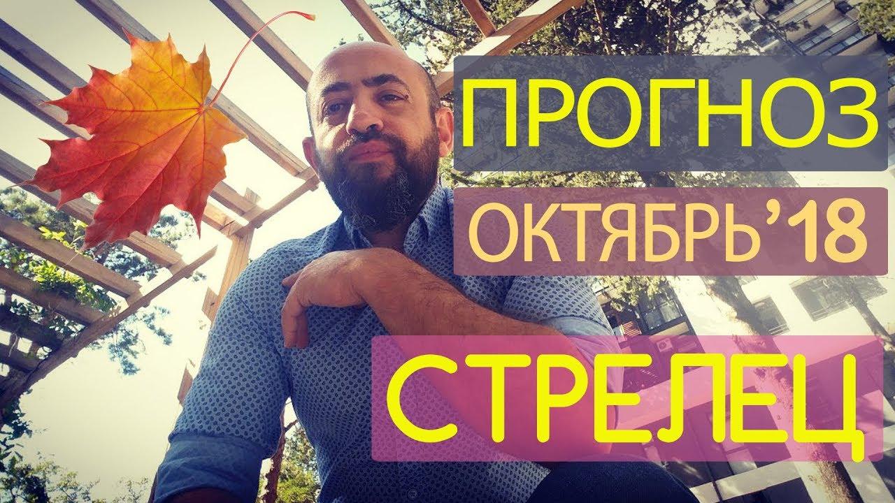 Гороскоп СТРЕЛЕЦ Октябрь 2018 год / Ведическая Астрология