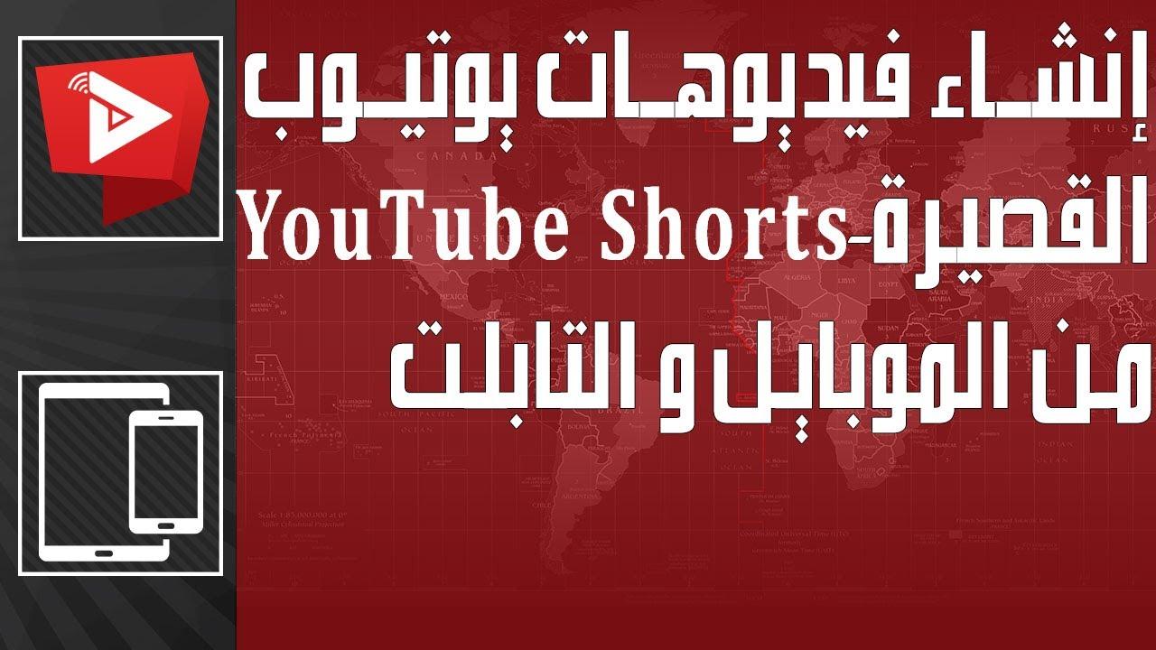 YouTube Shorts - كيفية إنشاء فيديوهات يوتيوب القصيرة من الموبايل و التابلت | WatanNetwork Help 2021