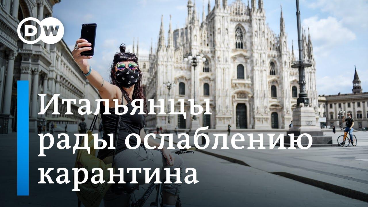 Как в Италии радуются первым шагам к прежней жизни