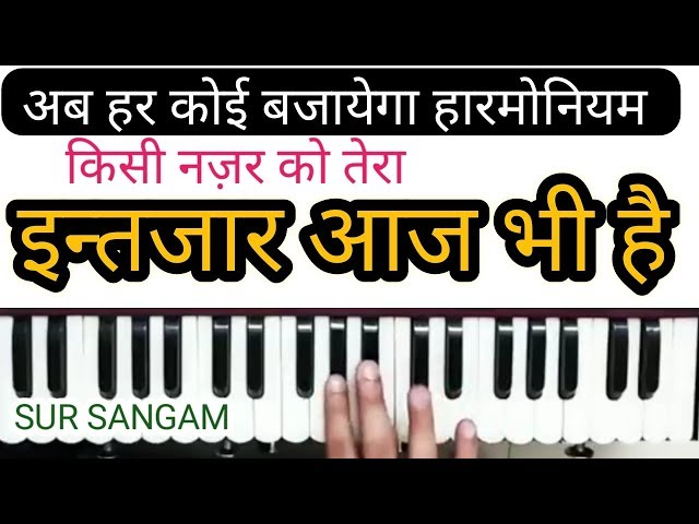 Kisi Nazar Ko Tera Intezaar Aaj Bhi Hai | Harmonium Notaion | How to Play | Clssical Song