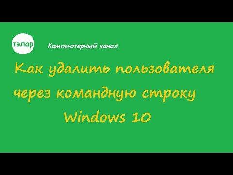 Как удалить пользователя через командную строку Windows 10