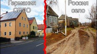Германия Vs Россия - Просто Обидно!!!