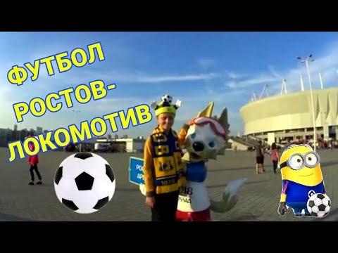 ФУТБОЛ ⚽️ РОСТОВ-ЛОКОМОТИВ!