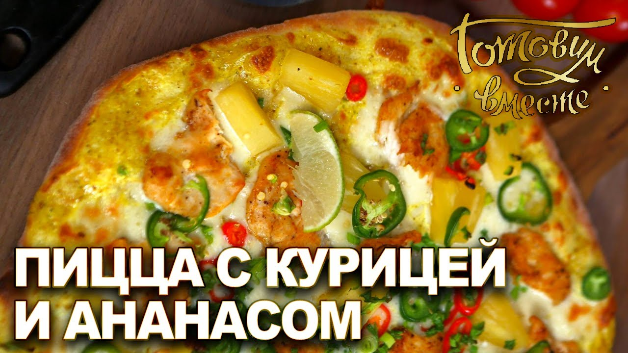 Готовим вместе (31.05.2020) Пицца с соусом карри, курицей и ананасом