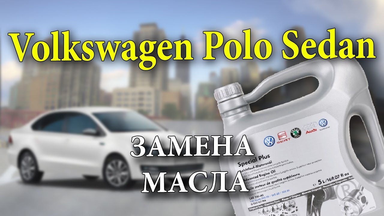 Volkswagen Polo Sedan ТО-2 замена масла в двигателе
