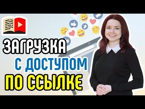 Загрузка видео на YouTube с доступом по ссылке