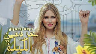Khawla Benamrane – 3ersi lila 2019 ( Exclusive music video) خولة بنعمران _ عرسي الليلة