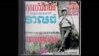 ប្រហារខ្ញុំទៅ / Proha Knom Tov - Meas Hok Seng
