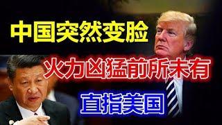 中国突然变脸!火力凶猛前所未有!直指美国!