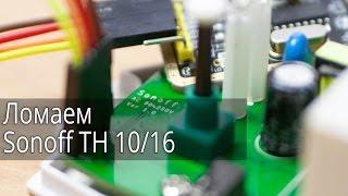 Ломаем беспроводной WiFi выключатель\термостат Sonoff TH 10/16 от ITEAD