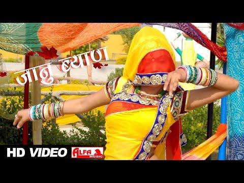 Latest Marwadi Song Janu Byan DJ Pe 2016 Alfa Music & Films | Rajasthani Song Video
