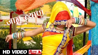 Latest Marwadi Song Janu Byan DJ Pe 2016 Alfa Music & Films | Rajasthani Song Video
