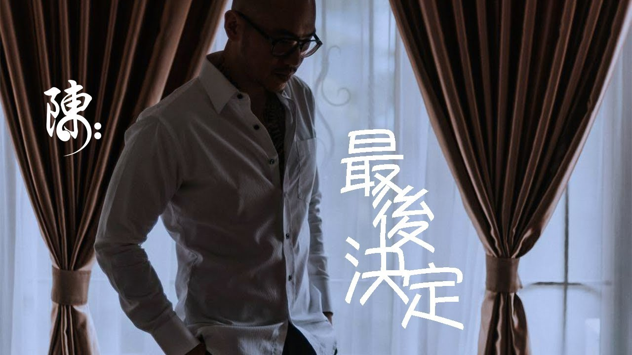 陳志明 NELSON【最後決定】Official Music Video HD