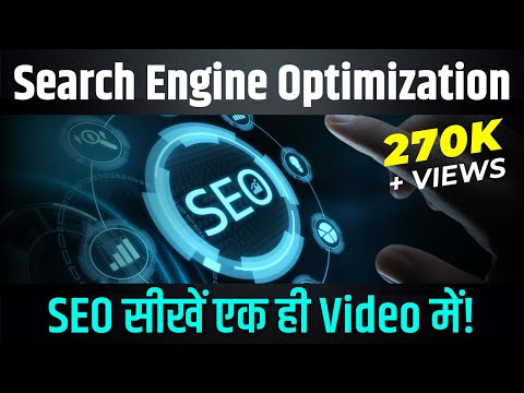 #1-seo-course---2020-|-introduction-to-seo-|-what-is-seo-|⭐-seo-tutorial-for-beginners-⭐