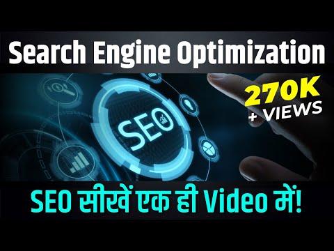 #1 SEO Course - 2020 | Introduction To SEO | Basics & History Of SEO | Learn SEO In Hindi |