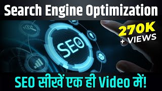 #1 SEO Course - 2020 | Introduction to SEO | What is Seo  |⭐ Seo Tutorial for Beginners ⭐