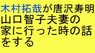 SMAP 木村拓哉が唐沢寿明 山口智子夫妻の家に行った時の話をする 山口智子 検索動画 17