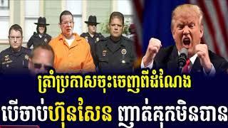 ផ្អើលហើយ ត្រាំ ប្រកាសចុះចេញពីដំណែងបើចាប់ ហ៊ុន សែន ដាក់គុកមិនបាន, RFA Hot News, Cambodia News
