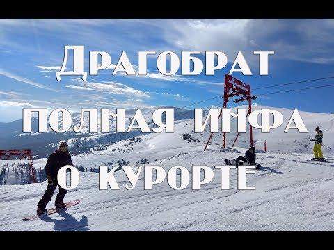 Обзор курорта Драгобрат , цены 2019-2020