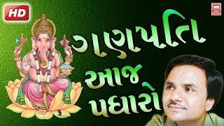 Ganpati Aaj Padharo Ganpati Bhajan - Hemant Chauhan - Soor Mandir.mp3