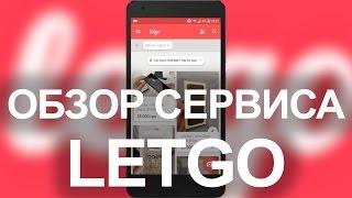 Letgo - новый способ продажи и покупки вещей - Keddr.com