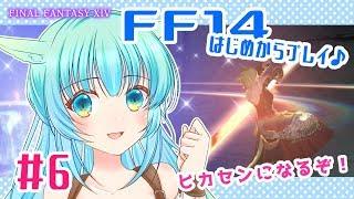 [LIVE] 【FF14】ぴま、ヒカセンになるってよ#6【1/20配信】