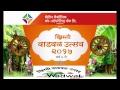 Wadwal Utsav Live Stream 2017