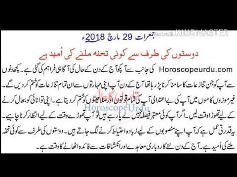 29 march horoscope urdu