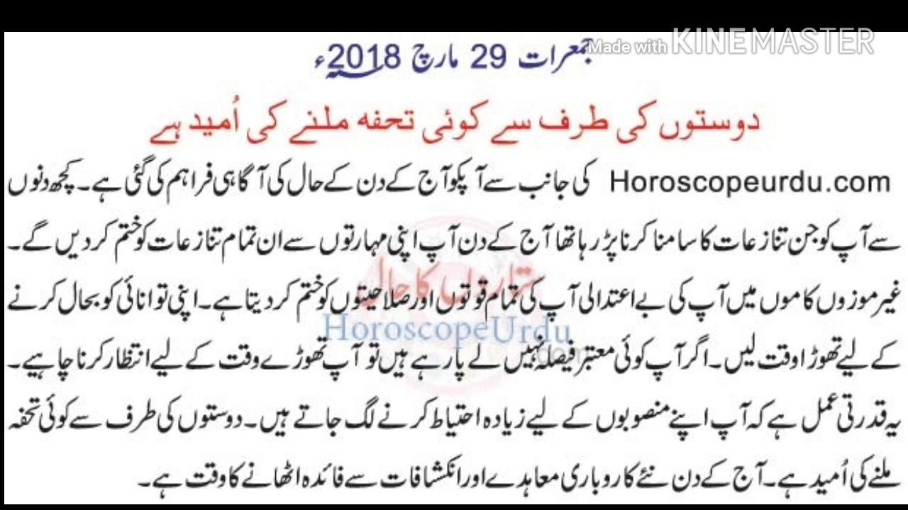 horoscope 29 march 2020 in urdu