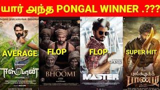 pongal 2021 Winner | Master| pulikutthipandi| eswaran| bhoomi |