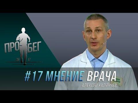 #017  Алексей Калинчев.  Мнение врача с чего начать, о питании и о том,  как построить тренировку.